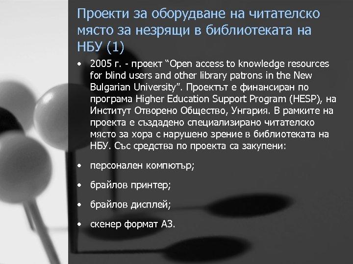 Проекти за оборудване на читателско място за незрящи в библиотеката на НБУ (1) •