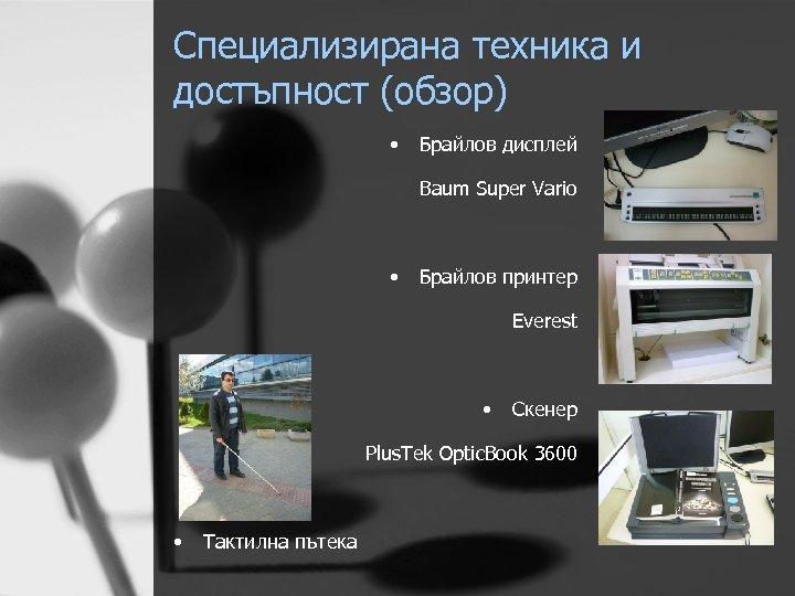 Специализирана техника и достъпност (обзор) • Брайлов дисплей Baum Super Vario • Брайлов принтер