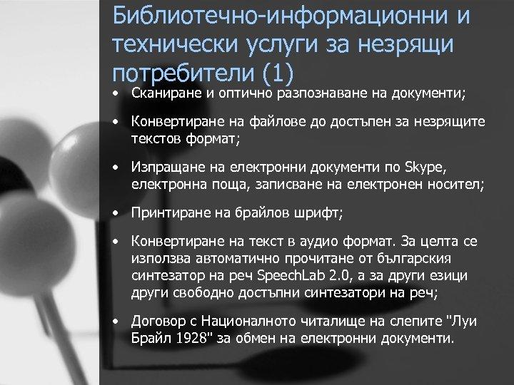 Библиотечно-информационни и технически услуги за незрящи потребители (1) • Сканиране и оптично разпознаване на