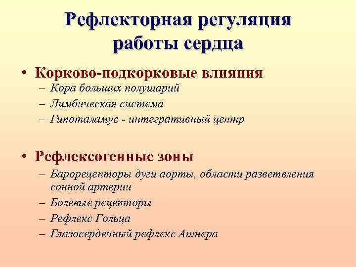 Рефлекторная регуляция работы сердца • Корково-подкорковые влияния – Кора больших полушарий – Лимбическая система