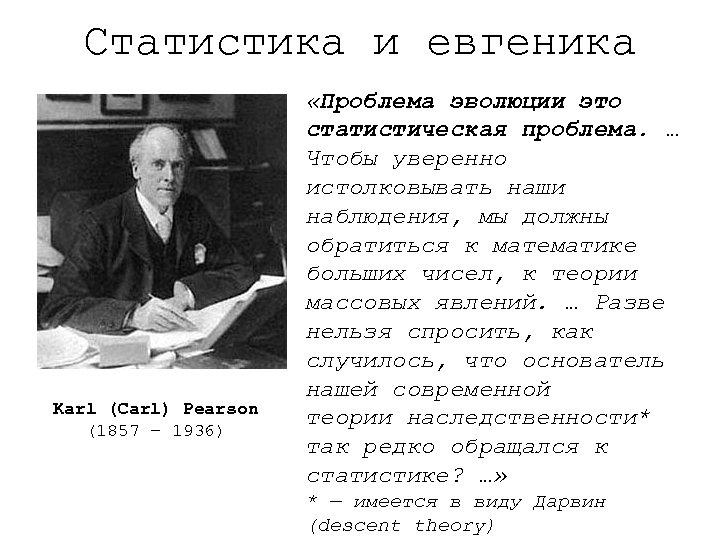 Статистика и евгеника Karl (Carl) Pearson (1857 – 1936) «Проблема эволюции это статистическая проблема.