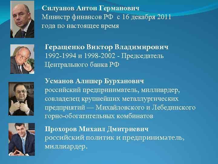 Силуанов Антон Германович Министр финансов РФ с 16 декабря 2011 года по настоящее время