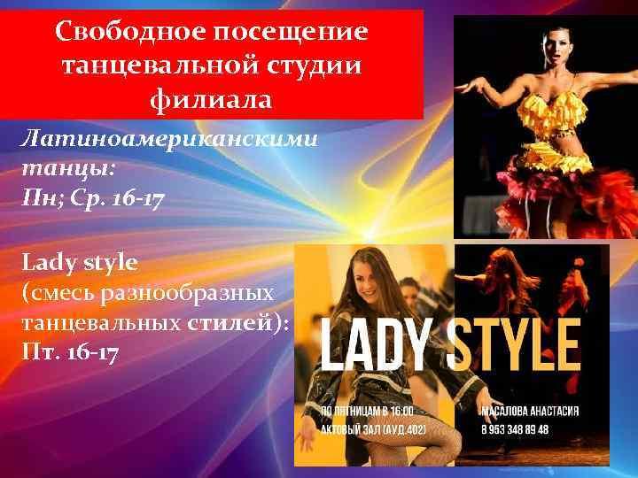 Свободное посещение танцевальной студии филиала Латиноамериканскими танцы: Пн; Ср. 16 -17 Lady style (cмесь