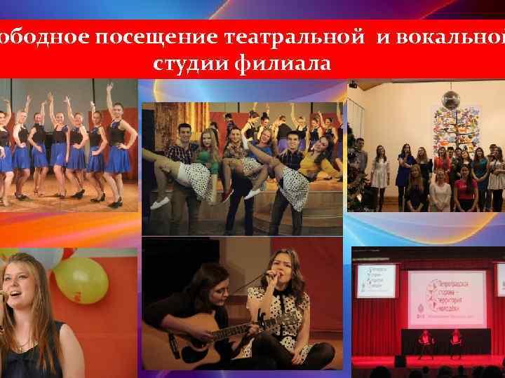 ободное посещение театральной и вокальной студии филиала