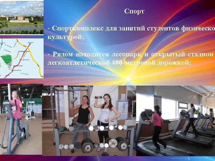 Спорт - Спорткомплекс для занятий студентов физическо культурой; - Рядом находится лесопарк и открытый