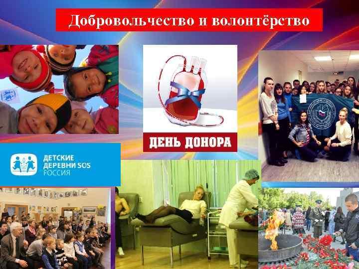 Добровольчество и волонтёрство