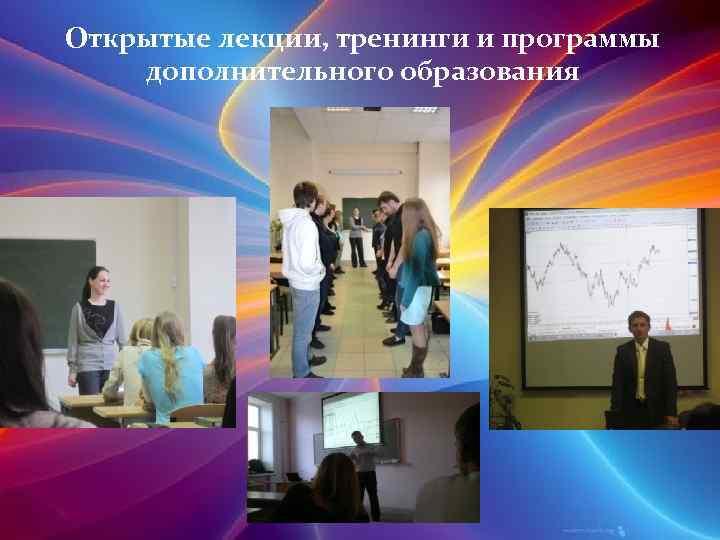 Открытые лекции, тренинги и программы дополнительного образования