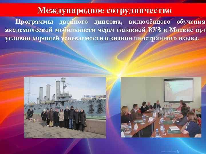 Международное сотрудничество Программы двойного диплома, включённого обучения, академической мобильности через головной ВУЗ в Москве