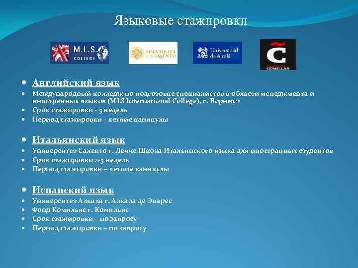 Языковые стажировки Английский язык Международный колледж по подготовке специалистов в области менеджмента и иностранных
