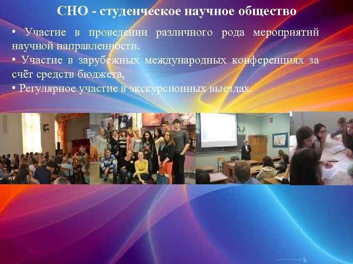СНО - студенческое научное общество • Участие в проведении различного рода мероприятий научной направленности.