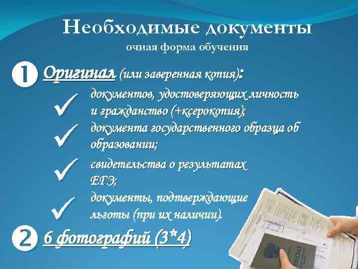 Необходимые документы очная форма обучения Оригинал (или заверенная копия): документов, удостоверяющих личность и гражданство