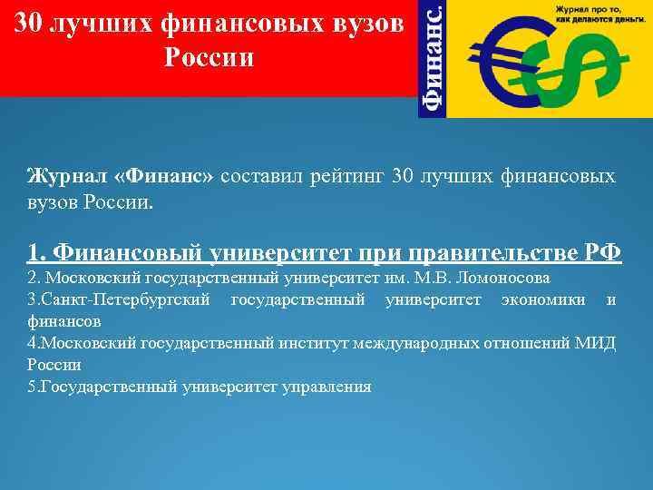 30 лучших финансовых вузов России Журнал «Финанс» составил рейтинг 30 лучших финансовых вузов России.
