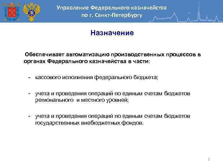 Управление Федерального казначейства по г. Санкт-Петербургу Назначение Обеспечивает автоматизацию производственных процессов в органах Федерального