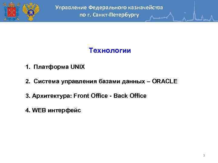 Управление Федерального казначейства по г. Санкт-Петербургу Технологии 1. Платформа UNIX 2. Система управления базами