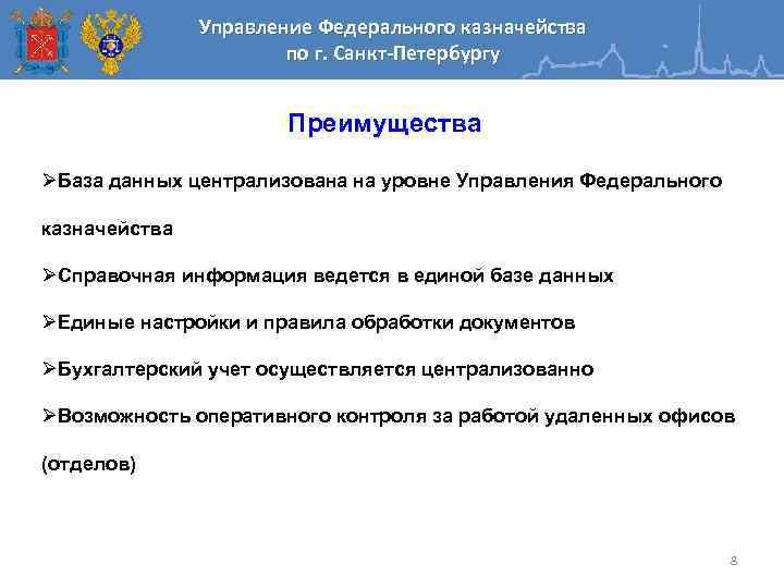 Управление Федерального казначейства по г. Санкт-Петербургу Преимущества ØБаза данных централизована на уровне Управления Федерального