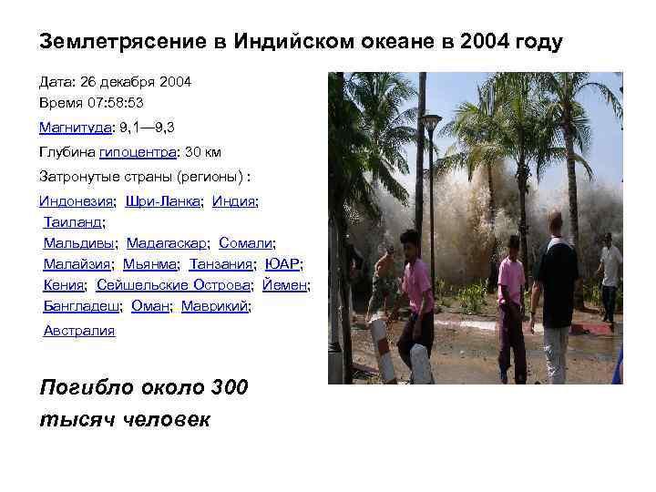 Землетрясение в Индийском океане в 2004 году Дата: 26 декабря 2004 Время 07: 58: