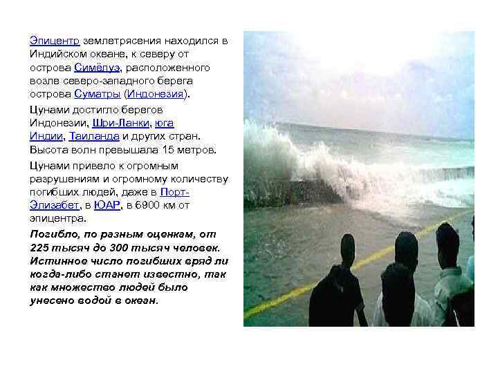 Эпицентр землетрясения находился в Индийском океане, к северу от острова Симёлуэ, расположенного возле северо-западного