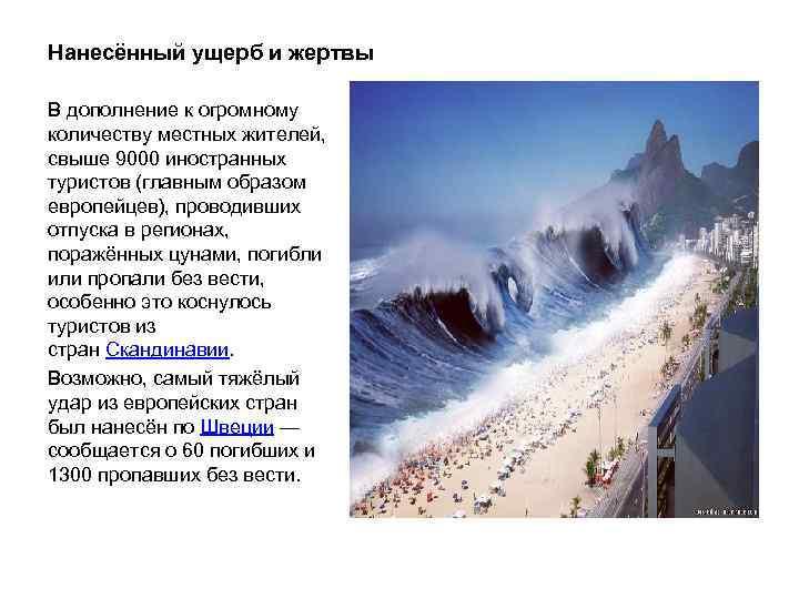 Нанесённый ущерб и жертвы В дополнение к огромному количеству местных жителей, свыше 9000 иностранных