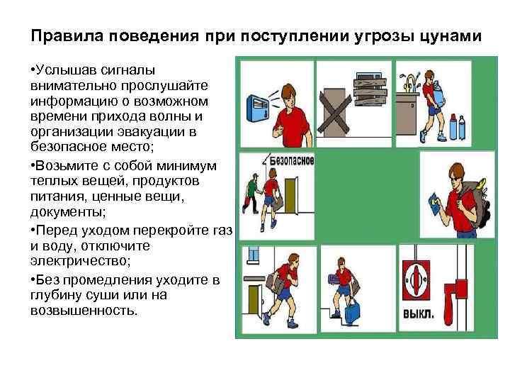 Правила поведения при поступлении угрозы цунами • Услышав сигналы внимательно прослушайте информацию о возможном