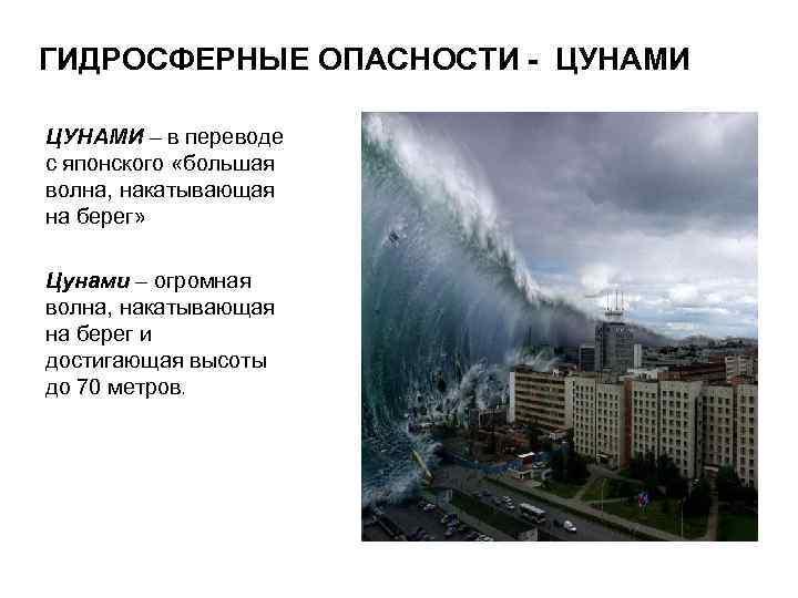 ГИДРОСФЕРНЫЕ ОПАСНОСТИ - ЦУНАМИ – в переводе с японского «большая волна, накатывающая на берег»