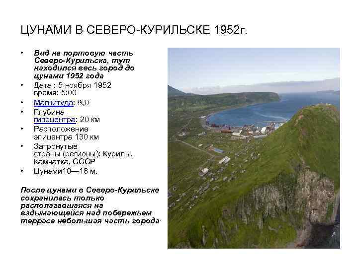 ЦУНАМИ В СЕВЕРО-КУРИЛЬСКЕ 1952 г. • • Вид на портовую часть Северо-Курильска, тут находился