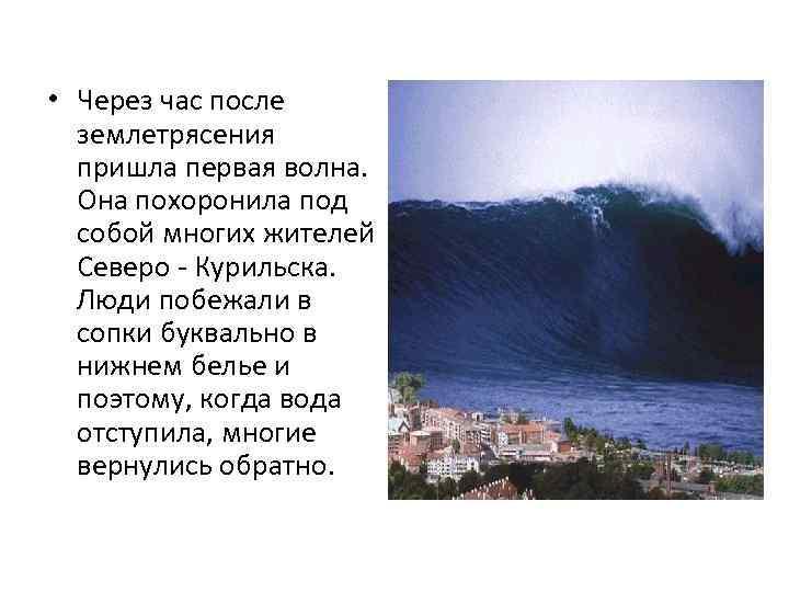 • Через час после землетрясения пришла первая волна. Она похоронила под собой многих
