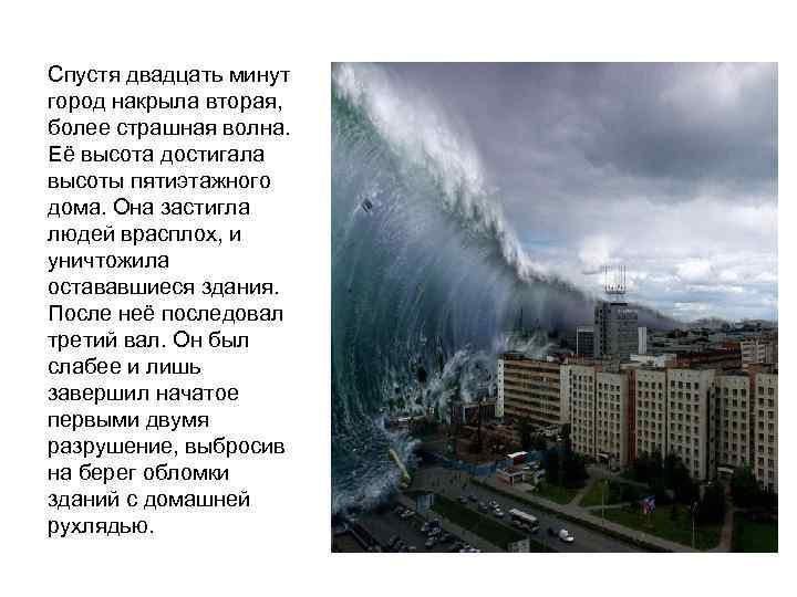 Спустя двадцать минут город накрыла вторая, более страшная волна. Её высота достигала высоты пятиэтажного