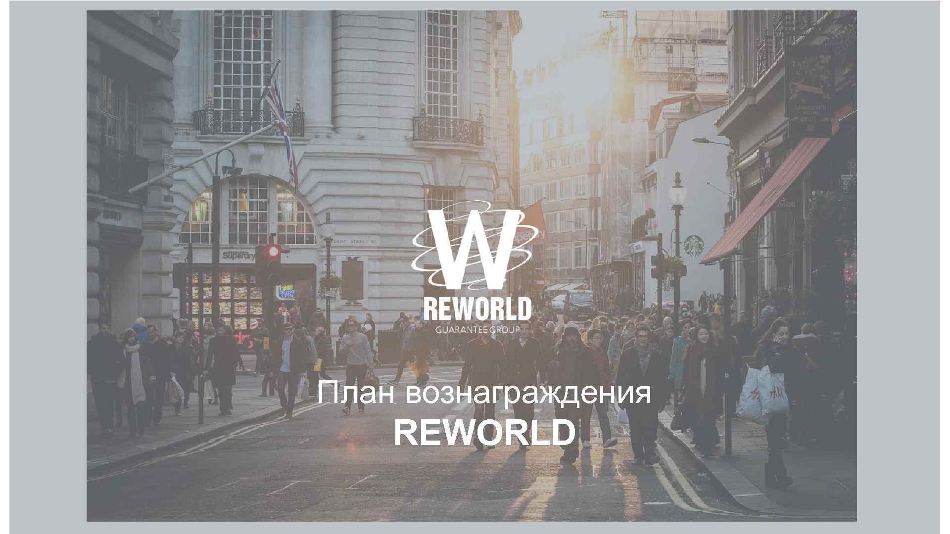 План вознаграждения REWORLD