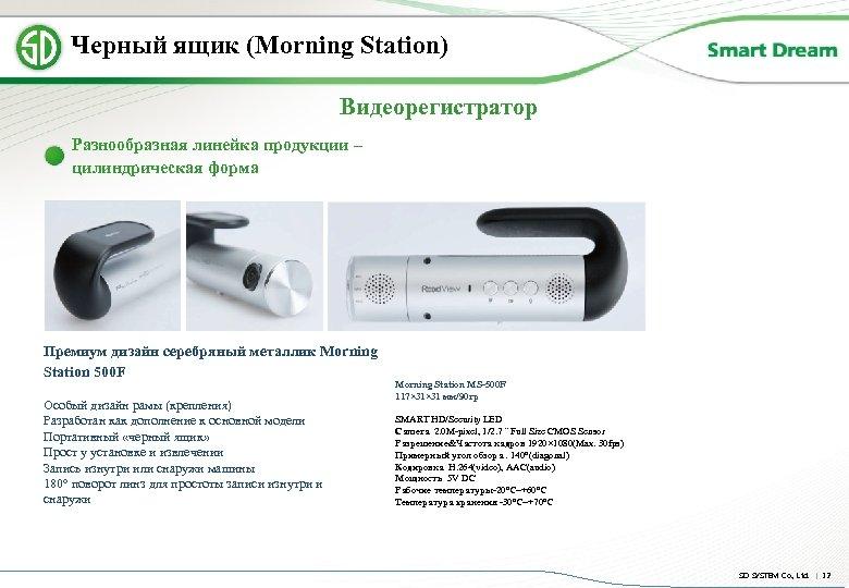 Черный ящик (Morning Station) Видеорегистратор Разнообразная линейка продукции – цилиндрическая форма Премиум дизайн серебряный