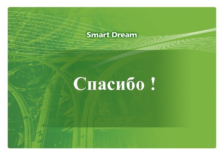 Спасибо ! SD SYSTEM Co. , Ltd. ㅣ