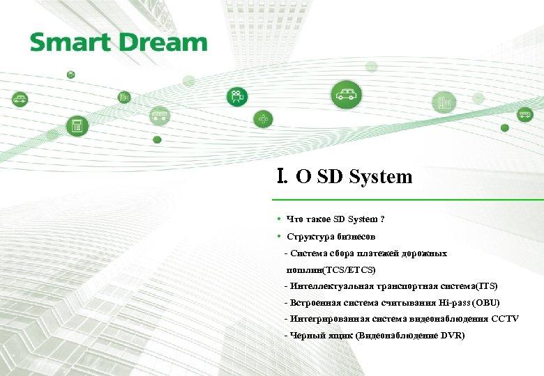 I. О SD System • Что такое SD System ? • Структура бизнесов -