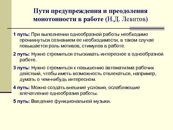 Пути предупреждения и преодоления монотонности в работе (Н. Д. Левитов) 1 путь: При выполнении