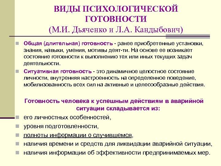 ВИДЫ ПСИХОЛОГИЧЕСКОЙ ГОТОВНОСТИ (М. И. Дьяченко и Л. А. Кандыбович) n Общая (длительная) готовность