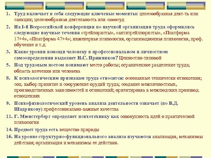 1. Труд включает в себя следующие ключевые моменты: целесообразная деят-ть или санкции; целесообразная деятельность