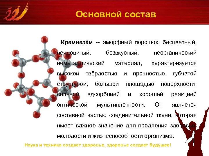 Основной состав Кремнезём -- аморфный порошок, бесцветный, неядовитый, безвкусный, неметаллический высокой материал, твёрдостью структурой,