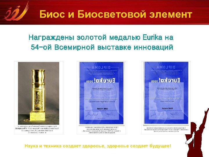 Биос и Биосветовой элемент Награждены золотой медалью Eurika на 54 -ой Всемирной выставке инноваций