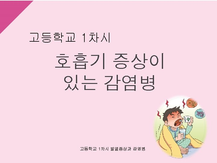 고등학교 1차시 호흡기 증상이 있는 감염병 고등학교 1차시 발열증상과 감염병 BOOK DB, 박유미 12.