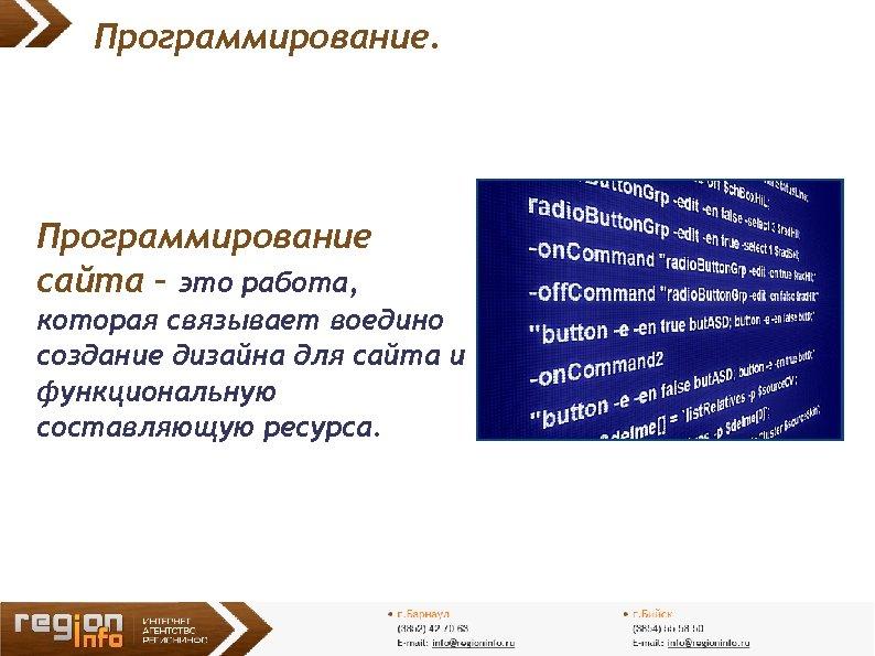 Программирование. Программирование сайта – это работа, которая связывает воедино создание дизайна для сайта и