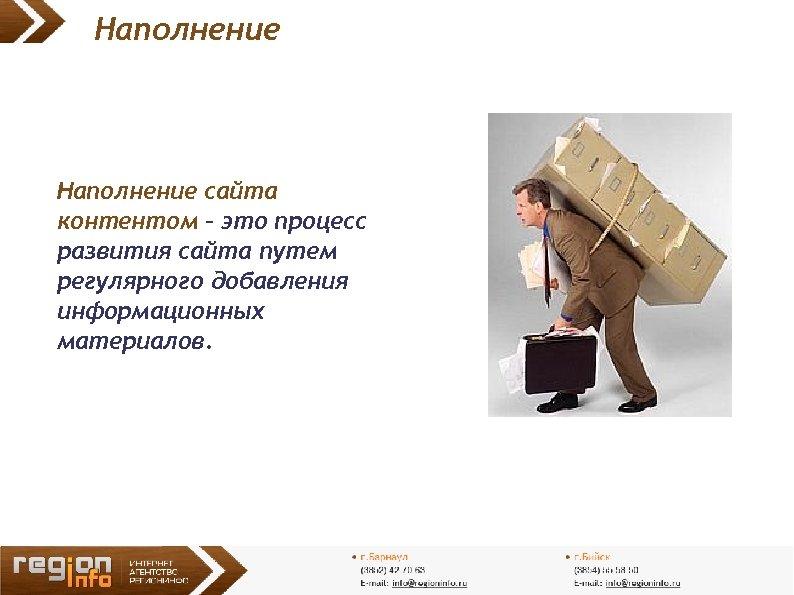Наполнение сайта контентом – это процесс развития сайта путем регулярного добавления информационных материалов.