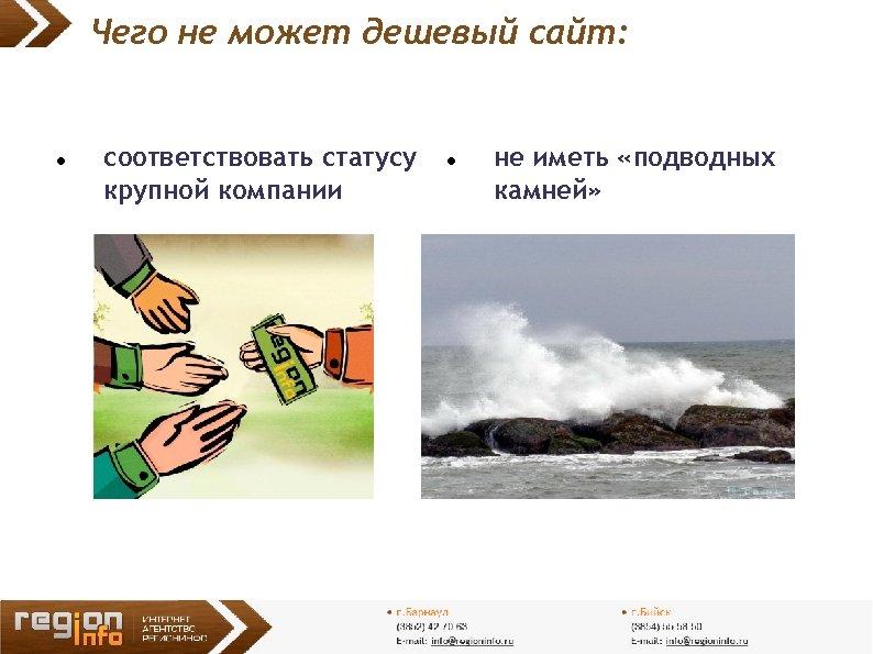 Чего не может дешевый сайт: соответствовать статусу крупной компании не иметь «подводных камней»