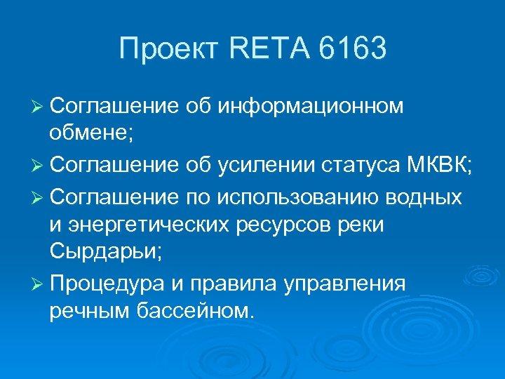 Проект RETA 6163 Ø Соглашение об информационном обмене; Ø Соглашение об усилении статуса МКВК;