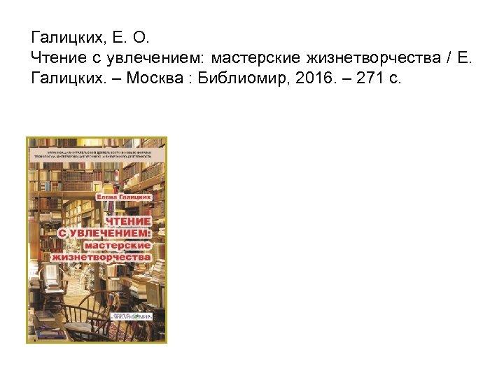 Галицких, Е. О. Чтение с увлечением: мастерские жизнетворчества / Е. Галицких. – Москва :