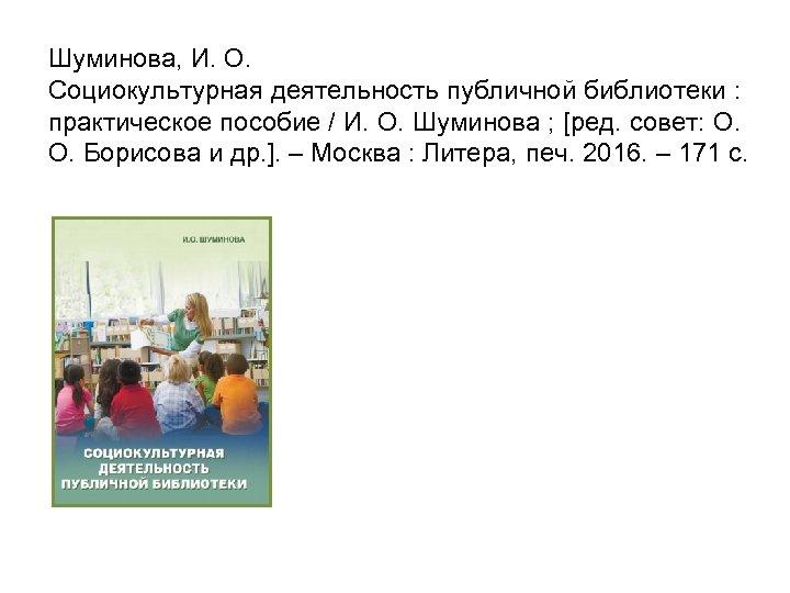 Шуминова, И. О. Социокультурная деятельность публичной библиотеки : практическое пособие / И. О. Шуминова