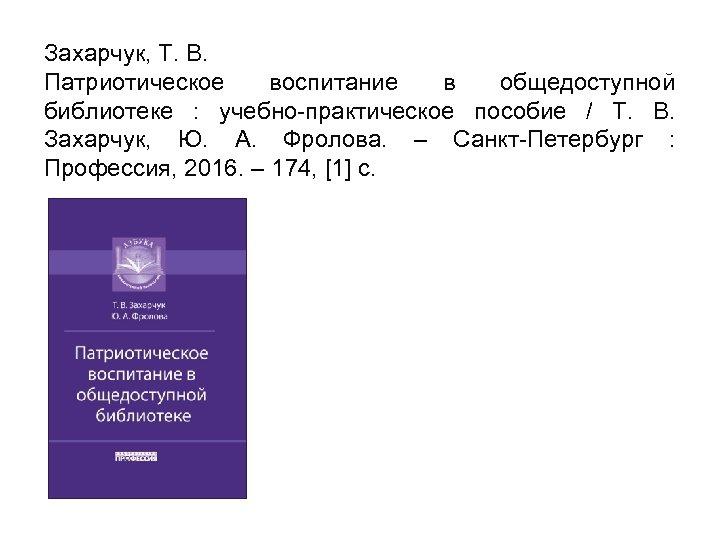 Захарчук, Т. В. Патриотическое воспитание в общедоступной библиотеке : учебно-практическое пособие / Т. В.