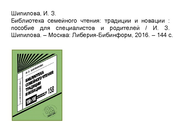 Шипилова, И. З. Библиотека семейного чтения: традиции и новации : пособие для специалистов и