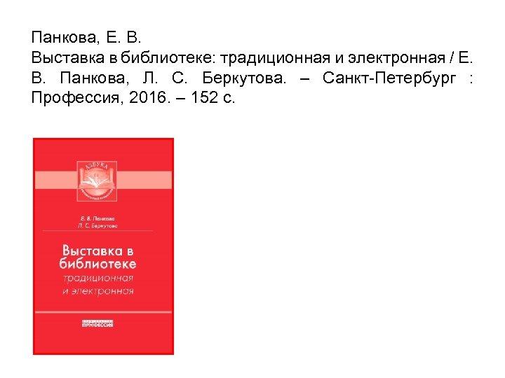 Панкова, Е. В. Выставка в библиотеке: традиционная и электронная / Е. В. Панкова, Л.