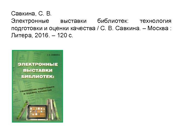 Савкина, С. В. Электронные выставки библиотек: технология подготовки и оценки качества / С. В.