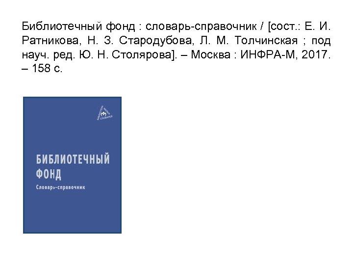 Библиотечный фонд : словарь-справочник / [сост. : Е. И. Ратникова, Н. З. Стародубова, Л.