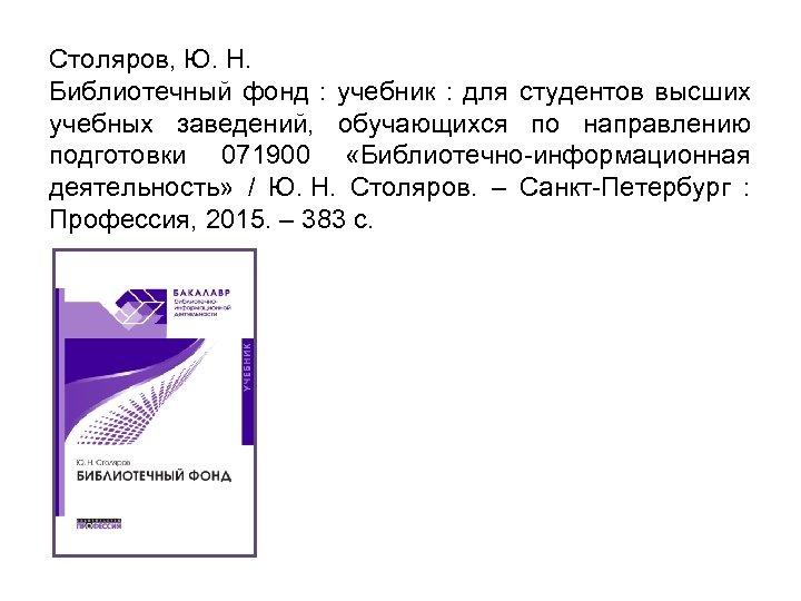 Столяров, Ю. Н. Библиотечный фонд : учебник : для студентов высших учебных заведений, обучающихся
