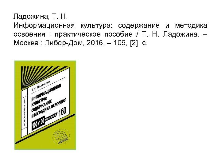 Ладожина, Т. Н. Информационная культура: содержание и методика освоения : практическое пособие / Т.